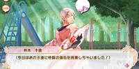 Momiji no hosomichi Event Story/Chapter 1