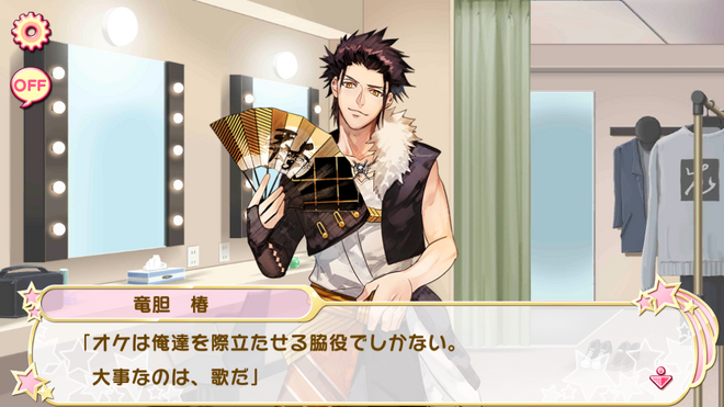 (Dignified and Commanding, the Spirit of a Samurai!) Rindou Tsubaki LE affection story 16