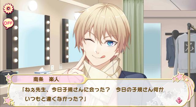 File:Gakuto Nanjo - Shining wink (1).png