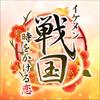 Ikemen Sengoku◆Toki o kakeru koi Main Theme