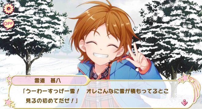 Jimpachi Raido - Cheerful sleigh ride (1)