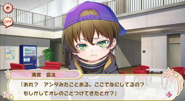 File:Kota Kiyomiya - Devil's advocate boy (1).png