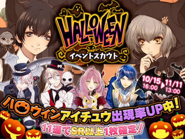 Halloween Scouting