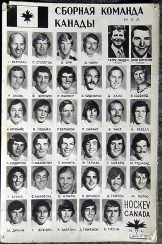 File:1972 Team Canada main.jpg