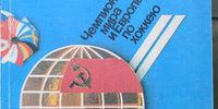 1986 World Championship