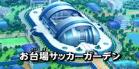 Odaiba Soccer Garden
