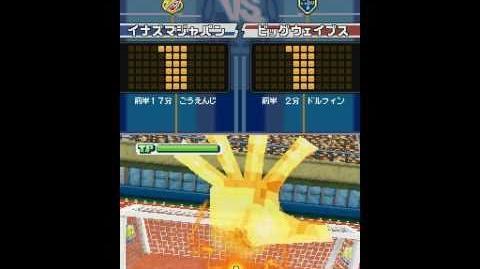 Inazuma eleven 3 the ogre fist of justice g3 vs megalodon kai