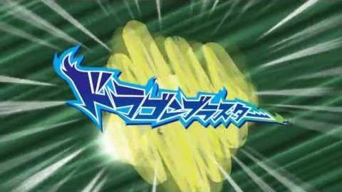 Inazuma Eleven GO Strikers 2013 - Dragon Blaster ( ドラゴンブラスター )