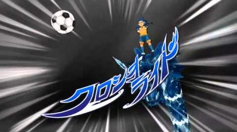 IE GO Strikers 2013 - Kuroshio Ride