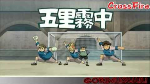 閃電十一人 Inazuma Eleven - GORIMUCHUU