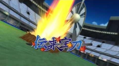 Inazuma Eleven GO Strikers 2013 - Denrai Houtou ( 伝来宝刀 )