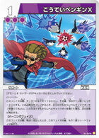Koutei Penguin X in tcg