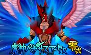Majin Pegasus Arc R CS