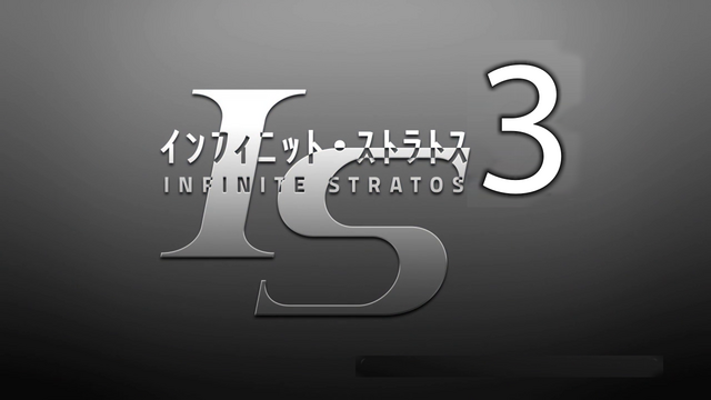 File:Infinite Stratos 3 logo.png