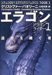 File:Inheritance Japan E03V01 Eragon.jpg