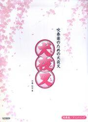 Suisougaku no tame no Inuyasha