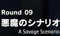 ASavageScenario