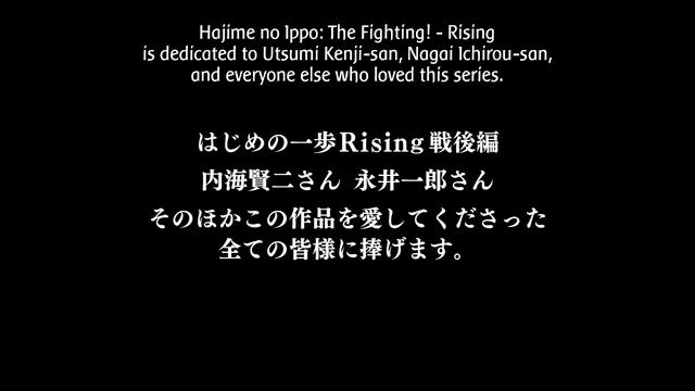 File:EndofRising.png