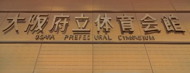 File:Osaka Furitsu Gymnasium2.png