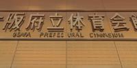 Osaka Furitsu Gymnasium