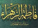 Binte Muhammad