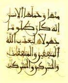 Quran fragment 33,73-74