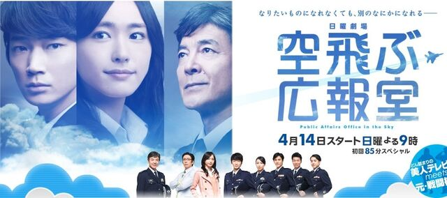 File:Soratobu Kouhoushitsu.jpg