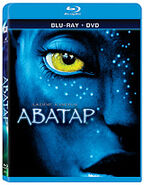 Avatar-1-bd-rus-front