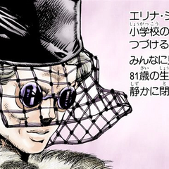 Erina's last apparition in the manga