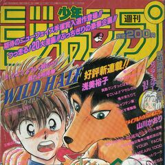 February 5, 1996<br />Issue #8, <a href=