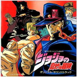 Jojo OVA OST1