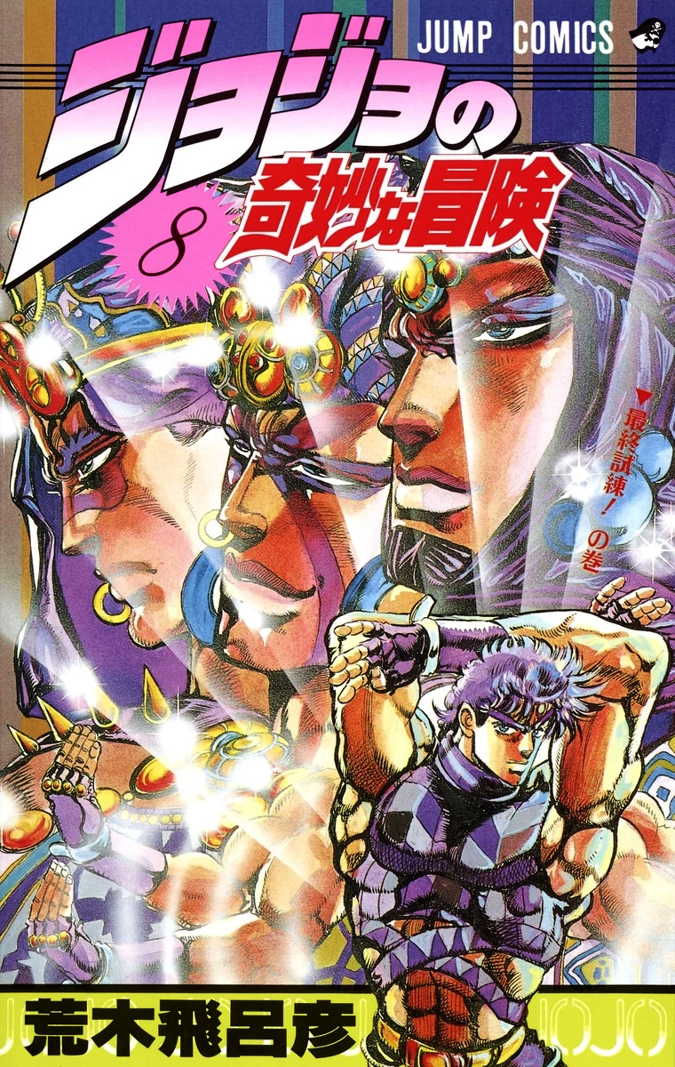 http://vignette1.wikia.nocookie.net/jjba/images/c/c1/Volume_8.jpg/revision/latest?cb=20120215015752