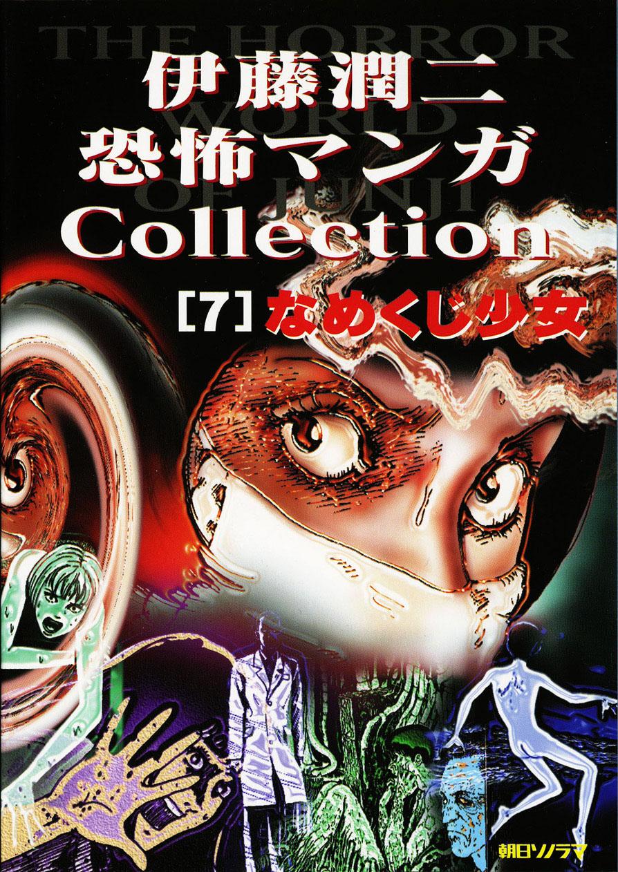 Slug Girl Junji Ito Wiki Fandom Powered By Wikia