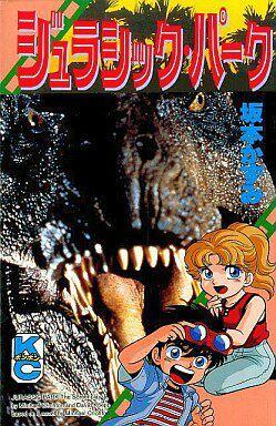 File:Jurassic Park the manga.jpg