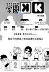 Gakuen k chapter 8