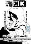 Gakuen k chapter 21
