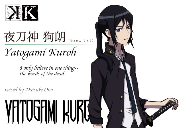 Kuroh Yatogami/Image Gallery - K Project Wiki, a database about ...