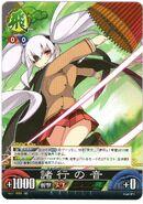Yagyu (SK Unlimited VS) 12