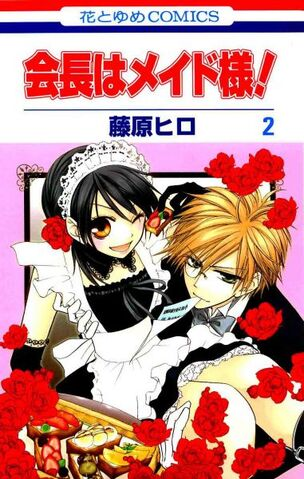 File:Maid Sama volume 2.jpg