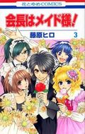Maid Sama volume 3 cover