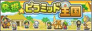 発掘☆ピラミッド王国 Banner