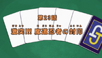 Ep23 title raw