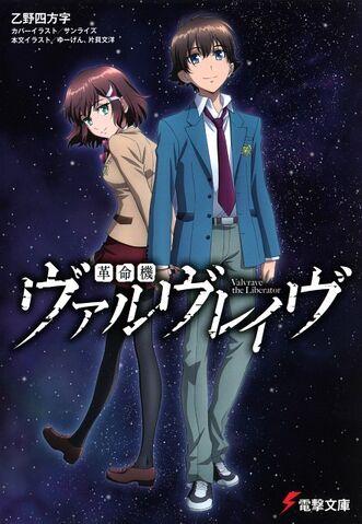 File:Haruto and Shoko cover Novel I.jpg