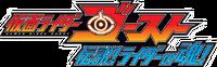 Densetsu Rider Damashii Title