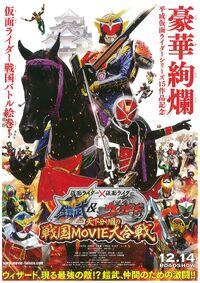 Sengoku-movie-battle