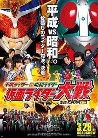 Kamen Rider Taisen Poster
