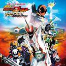 45-shunen-kinen-natsu-movie-o-s-t-masked-rider-479985.1