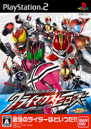 Kamen Rider Climax Heroes