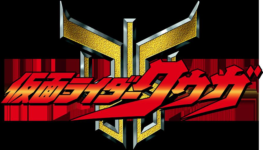 Kuuga Logo