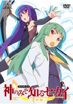 TWGOK Megami Blu-Ray ROUTE 5 cover
